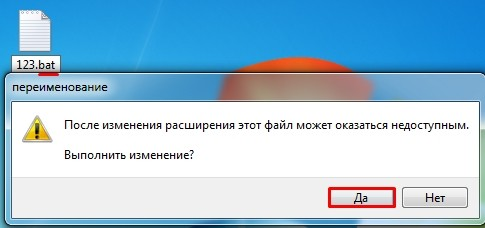 После изменения расширения этот файл может оказаться недоступным - Выполнить изменения