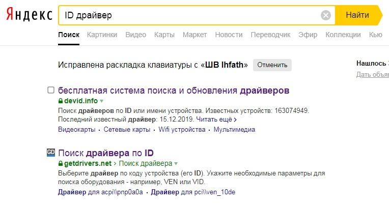 Поиск ID сервиса в Яндексе