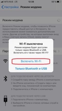 Параметры режима модема на iPhone