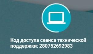 Код доступа сеанса технической поддержки:
