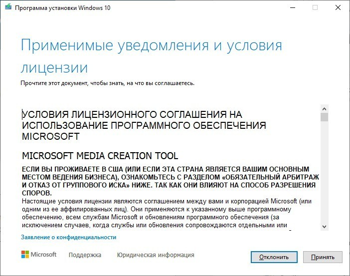 Лицензионное соглашение перед установкой Media Creation Tools
