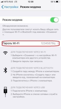 Поменять пароль для раздачи интернета на iPhone