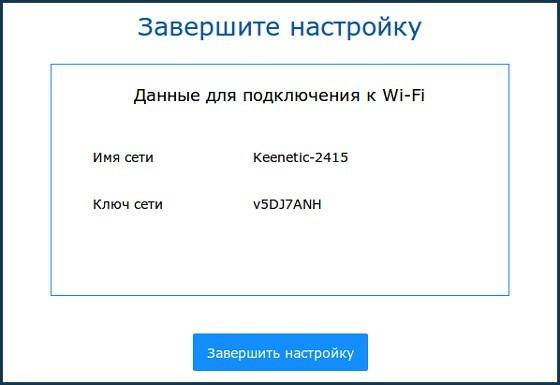 Имя Wi-Fi сети и пароль Zyxel Keenetic Giga KN-1010