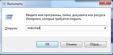 Выполнить - mdsched