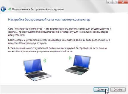 Настройка беспроводной сети компьютер-компьютер
