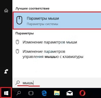 Параметры мыши у Windows 10