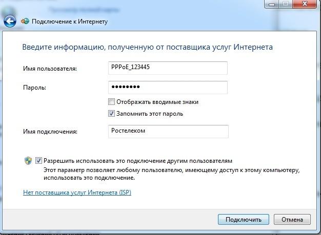 Имя пользователя, пароль и имя подключения PPPoE