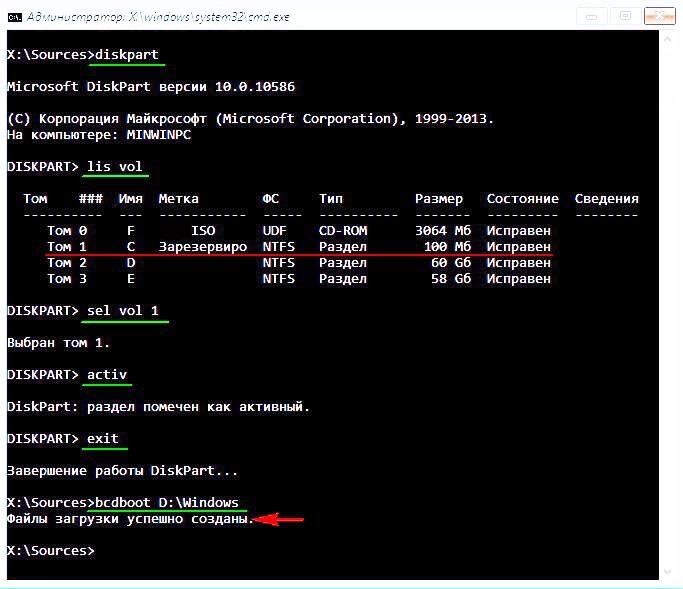 Перезаписывание загрузочных модулей с загрузочного диска через bcdboot