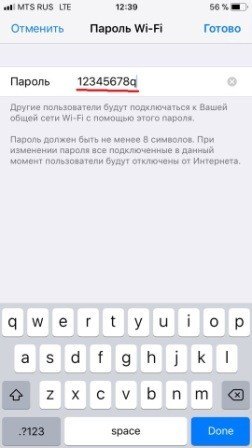 Ввод пароля для режима модема на iPhone