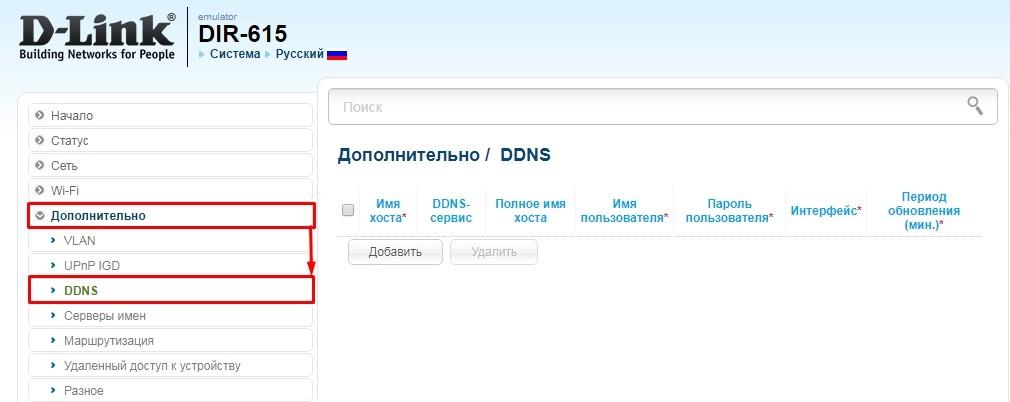 DDNS сервисы на D-Link