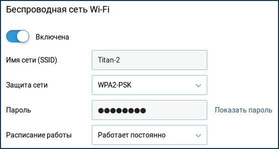 Настройка Wi-Fi Zyxel Keenetic на новой прошивке
