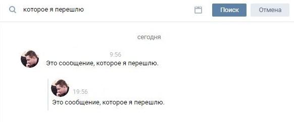 Можно ли восстановить удаленные сообщения в VK (ВКонтакте): 5 способов
