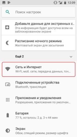 Сеть и интернет в настройках Android