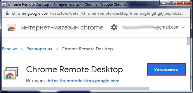 Установить «Chrome Remote Desktop»