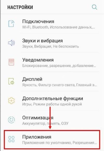Настройки - Приложения