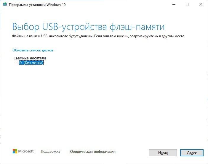 Выбор USB-устройства флеш-памяти