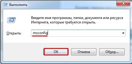 Выполнить - msconfig