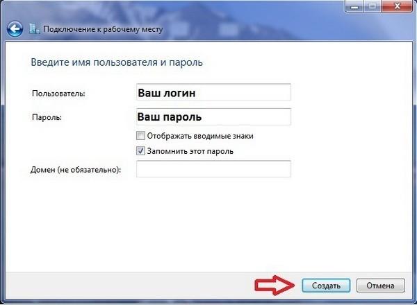 Логин, пароль