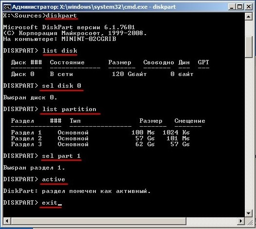 Восстановление запуска Windows 7: поднимаем загрузчик