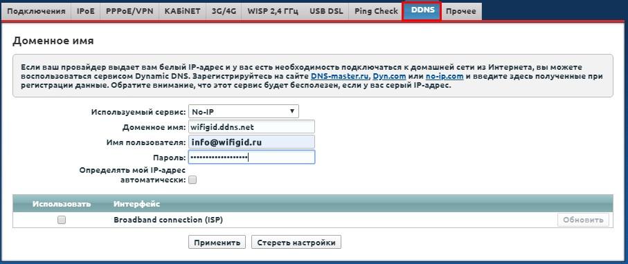 Ввод данных для подключения к DDNS на роутере