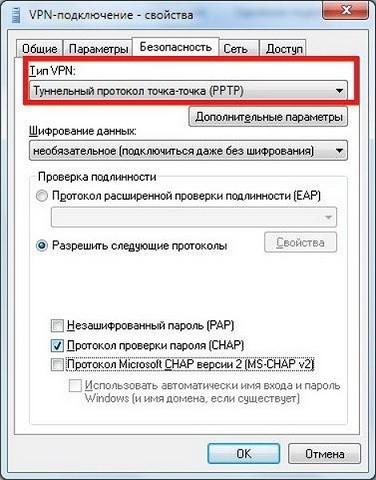 VPN-подключение - свойства: тип WPN - туннельный протокол точка-точка (PPTP)