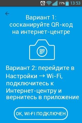 Настройка Zyxel Keenetic через приложение My.Keenetic