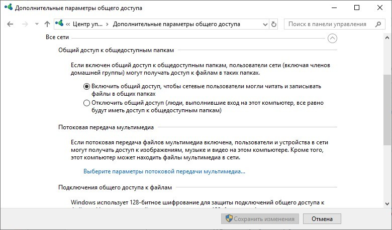 Включить общий доступ папок в Windows