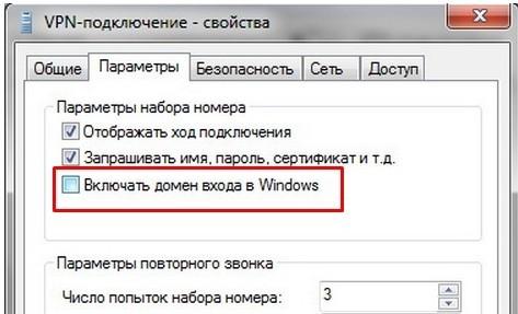 Параметры - Включить домен входа в Windows