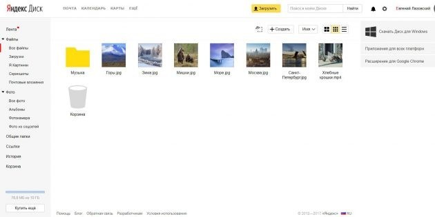 Как создать облако для хранения файлов абсолютно бесплатно: отвечает Хомяк
