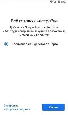 Добавить Кредитную или Дебетовую карту в Google Pay