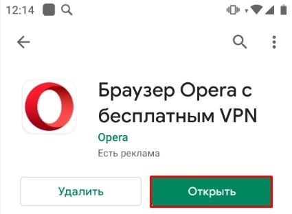Установка Оперы