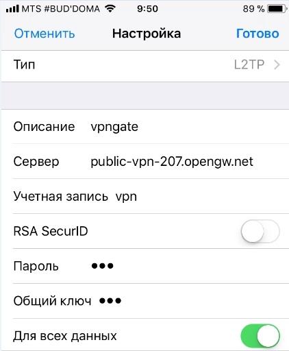 Что такое VPN в телефоне, и для чего он нужен: разбор Бородача