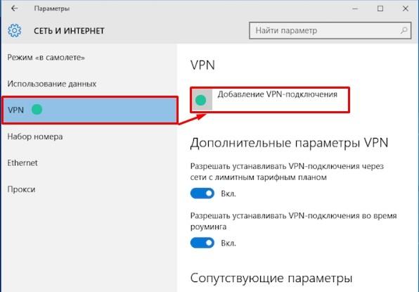 Добавление VPN подклчючения