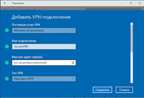 Ввод параметров: воставщиг услуг VPN, Имя подключения, Имя или адрес сервера, тип