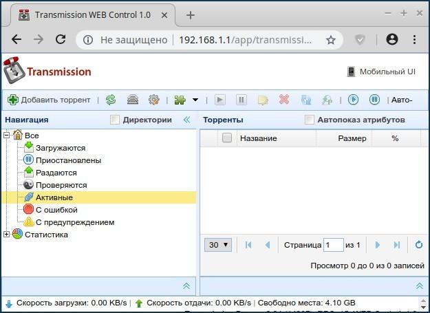 BitTorrent-клиент Transmission