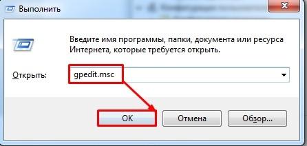 Выполнить - gpedit.msc