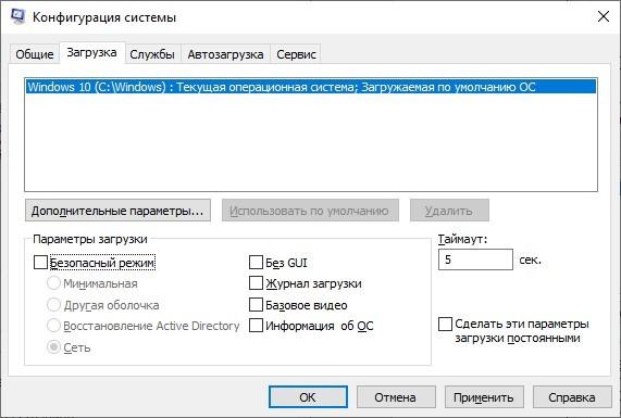 Как запустить безопасный режим в Windows 10: 5 рабочих способов от Хомяка