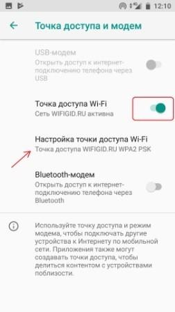 Включить и настроить точку доступа в Android