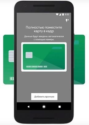Сканирование банковской карты в Google Pay