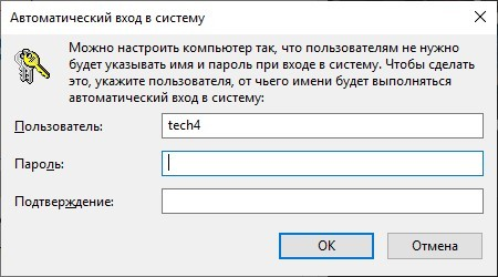 Автоматический вход в систему - вводим пароля два раза