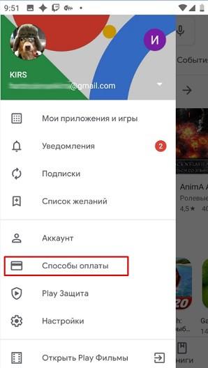 Настройка способов оплаты в главном меню Google Play Market
