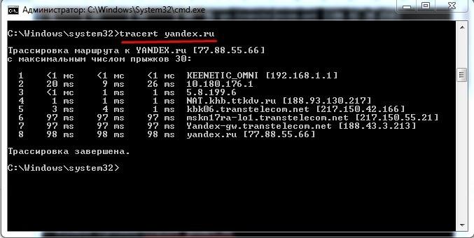 tracert yandex.ru - трачировка доменного имени