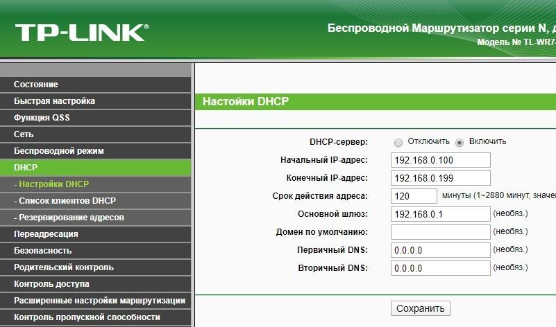 DHCP на роутере TP-Link