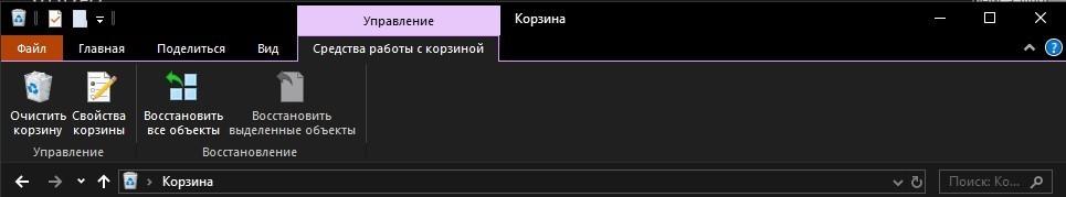 Корзина - Восстановить все объекты