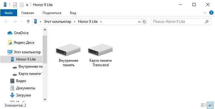 Режим передачи файлов при подключении телефона к ПК