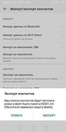 Перенос контактов с Аndroid на iPhone: 10 рабочих методов от Хомяка
