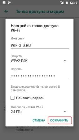 Изменить имя сети и пароль в точке доступа на Android