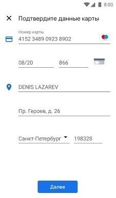 Ввод реквизитов в Google Pay: номер карты, срок действия, CVC-CVV код имя, адрес, город, индекс