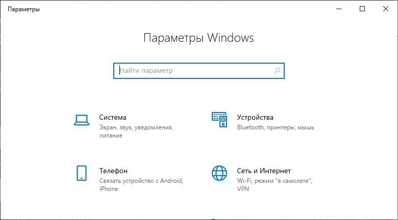 Параметры в Windows