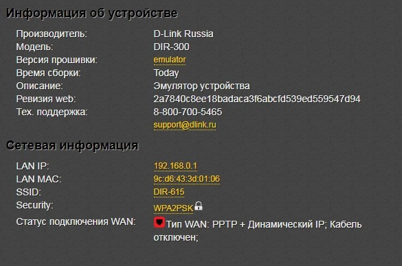 Проверка белого IP на D-Link